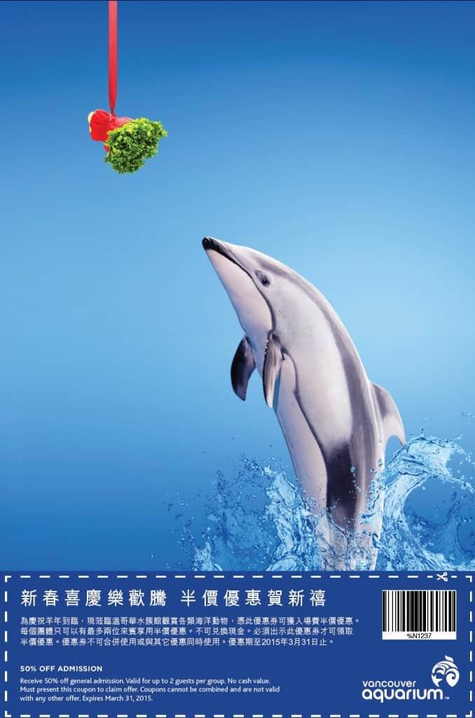 Vancouver Aquarium Coupon
