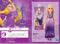 April Princess of the Month – Rapunzel